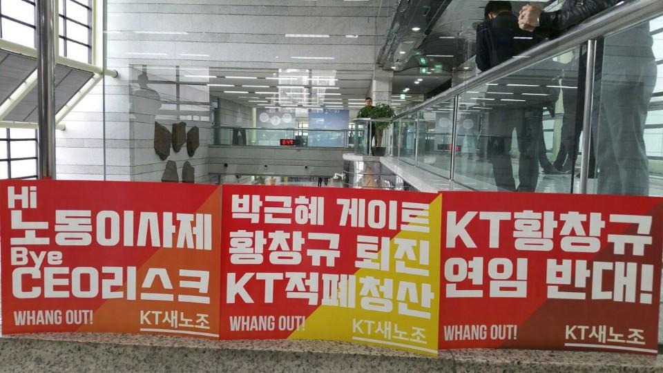 미디어스- 황창규 KT 회장, 소란 속 '연임' 확정