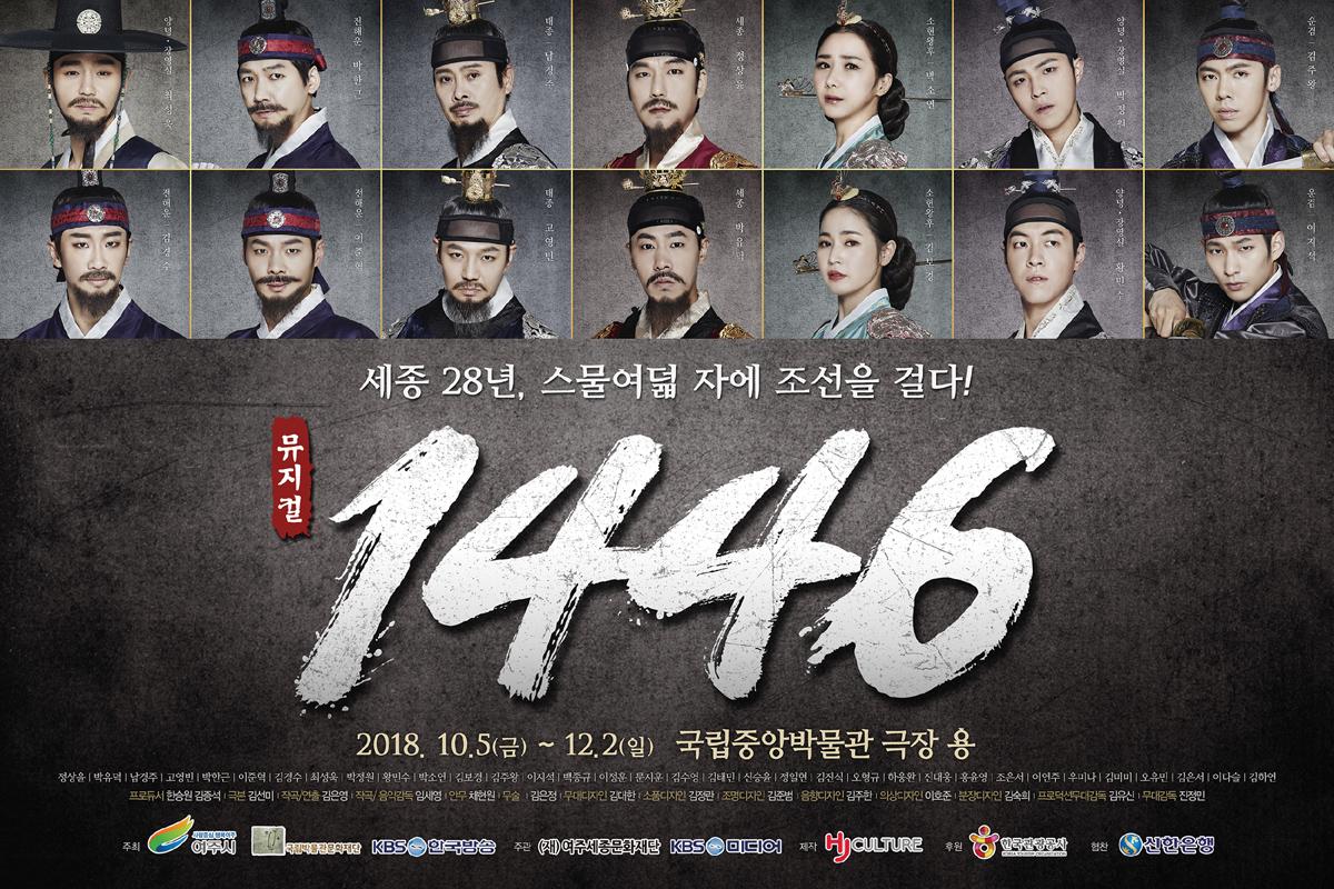 뮤지컬 <1446> (사진제공=HJ컬쳐)