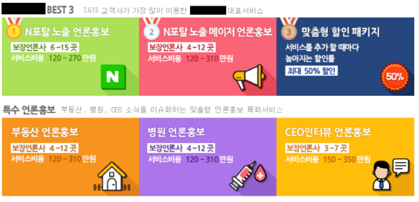 뉴스어떤 홍보대행사의 성공사례, 유력 언론의 광고성 기사